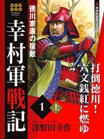 幸村軍戦記 1 上 徳川家康の宿敵
