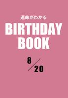 運命がわかるBIRTHDAY BOOK  8月20日