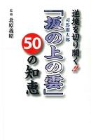 逆境を切り開く!! 司馬遼太郎「坂の上の雲」 50の知恵