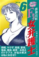 SEXYクライム事件簿!! 歌舞伎町Fカップ女弁護士 事件簿.6