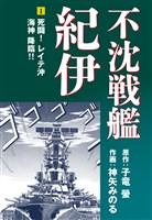[無料版]不沈戦艦紀伊 コミック版(1)