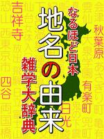 なるほど日本 地名の由来 雑学大事典