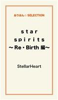 star spirits ~Re・Birth編~