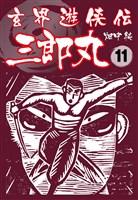 玄界遊侠伝 三郎丸 11