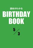 運命がわかるBIRTHDAY BOOK  5月3日