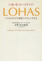 いきいきロハスライフ! LOHAS ココロとカラダと地球にやさしい生き方