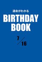 運命がわかるBIRTHDAY BOOK  7月16日