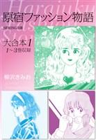 原宿ファッション物語 大合本1 1~3巻収録