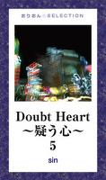 Doubt Heart ~疑う心~5