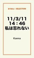11/3/11 14:46 私は忘れない