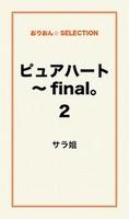 ピュアハート~final。2