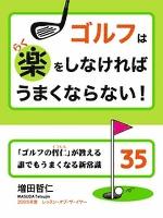 ゴルフは楽をしなければうまくならない! 「ゴルフの哲仁」が教える誰でもうまくなる新常識35