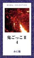 鬼ごっこII 4