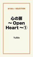 心の扉 ~Open Heart~1