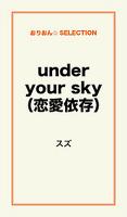 under your sky(恋愛依存)