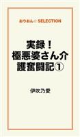 実録!極悪婆さん介護奮闘記1
