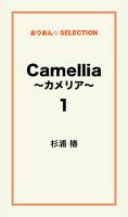 Camellia ~カメリア~1