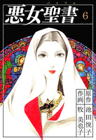 悪女聖書(6)