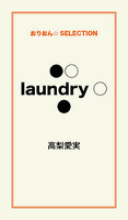 ●○laundry○●