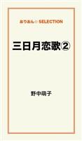 三日月恋歌2