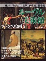 【絶対に行きたい、世界の美術館、博物館】ルーヴル美術館 フランス絵画2