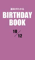 運命がわかるBIRTHDAY BOOK  10月12日