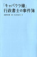 キャバクラ嬢行政書士の事件簿1