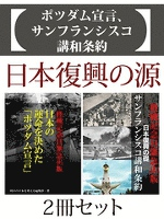 ポツダム宣言、サンフランシスコ講和条約 日本復興の源2冊セット