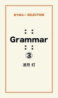 :: Grammar ::3