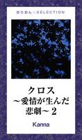 クロス~愛情が生んだ悲劇~2