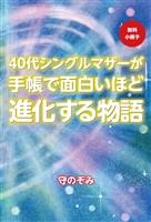 【無料小冊子】40代シングルマザーが手帳で面白いほど進化する物語