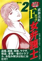 SEXYクライム事件簿!! 歌舞伎町Fカップ女弁護士 事件簿.2