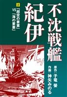 [無料版]不沈戦艦紀伊 コミック版(2)