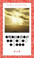 ◆明◆日◆君◆が◆◆◇◆◇◆◇◆◇◆◆◆