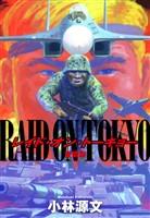 RAID ON TOKYO 愛蔵版