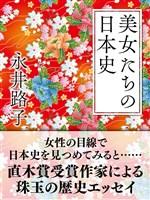 美女たちの日本史