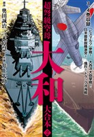 超弩級空母大和 大合本2