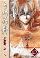 うつろ舟(4)