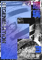 F RGENERATION 瑠璃(3)
