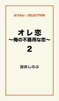 オレ恋~俺の不器用な恋~2