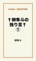 †榊隼斗の独り言†1