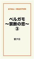 ベルガモ~禁断の恋~3
