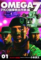 OMEGA7~PKO部隊救出作戦編~ 愛蔵版 01