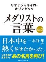 リオデジャネイロ・オリンピック メダリストの言葉Vol.2 ~日本中を熱くさせたかった~ 水谷隼・福原愛・ベイカー茉秋など選手の名言を収録!