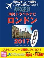 現地のイベント情報もバッチリ盛りだくさん! 海外でスマホをサクサク使える! 海外トラベルナビ ロンドン 2017