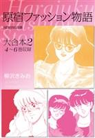 原宿ファッション物語 大合本2 4~6巻収録