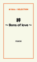 絆~Bons of love~