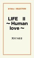 LIFE II ~Human love~