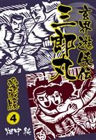 玄界遊侠伝 三郎丸 愛蔵版4