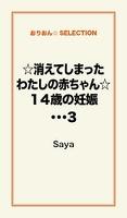 ☆消えてしまったわたしの赤ちゃん☆14歳の妊娠・・・3